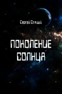 Поколение солнца (СИ) - Спящий Сергей Николаевич
