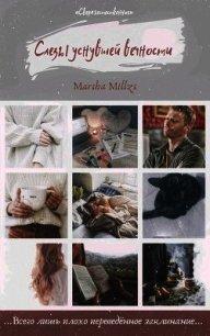 "Слезы уснувшей вечности (СИ) - Панова Марина ""Marsha Millzs"""