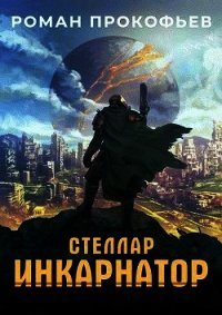 Инкарнатор (СИ) - Прокофьев Роман