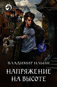 Напряжение на высоте (СИ) - Ильин Владимир Алексеевич