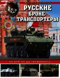 Русские бронетранспортеры (От БТР-40 до «Бумеранга») - Барятинский Михаил Борисович