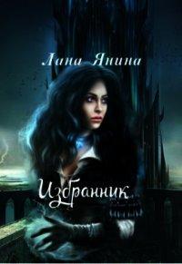 Избранник (СИ) - Янина Лана