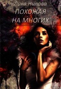 Похожая на многих (СИ) - Нилова Лика