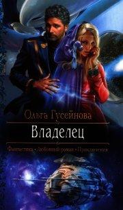 Владелец - Гусейнова Ольга