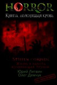 Stiffen corpses: Жизнь и работа коченеющих трупов (СИ) - Литвин Юрий
