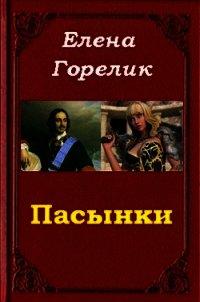 Пасынки (СИ) - Горелик Елена Валериевна