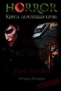 Убить Вампира (СИ) - Безрук Юрий