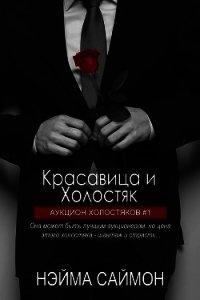 Красавица и Холостяк (ЛП) - Саймон Нэйма