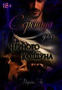 Серенада для Черного колдуна (СИ) - Ли Марина
