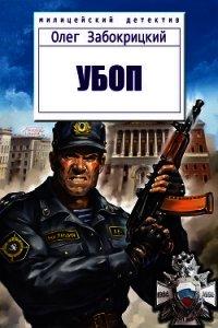 Убоп (СИ) - Забокрицкий Олег Николаевич