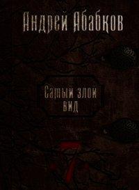 Путь крови (СИ) - Абабков Андрей Сергеевич