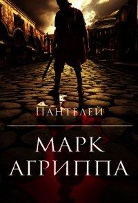 "Марк Агриппа (СИ) - ""Пантелей"""