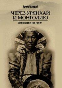 Через Урянхай и Монголию (Воспоминания из 1920-1921 гг.) - Гижицкий Камил