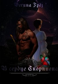 В сердце Скорпиона (СИ) - Грез Регина