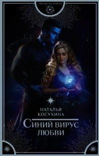 Синий вирус любви - Косухина Наталья Викторовна
