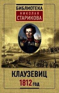 1812 год - Стариков Николай