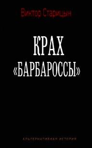 "Крах ""Барбароссы"" (СИ) - Старицын Виктор Карлович"