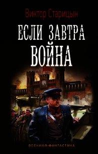 Если завтра война - Старицын Виктор Карлович