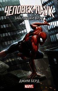 Человек-Паук: Заклятый враг - Берд Джим