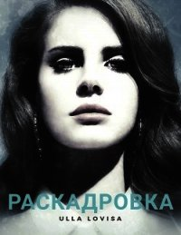 "Раскадровка (СИ) - ""Ulla Lovisa"""