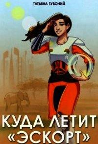 "Куда летит ""Эскорт"" (СИ) - Губоний Татьяна"