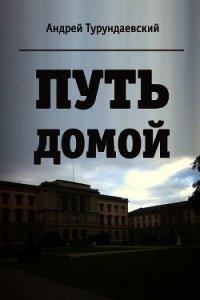 Путь домой (СИ) - Турундаевский Андрей Николаевич