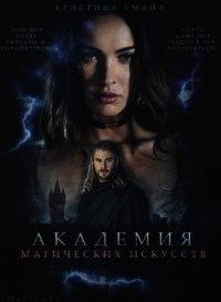 Академия Магических Искусств (СИ) - Смайл Кристина