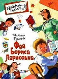 Фея Бориса Ларисовна (Повесть) - Русакова Татьяна
