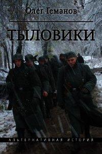 Тыловики (СИ) - Геманов Олег Алексеевич