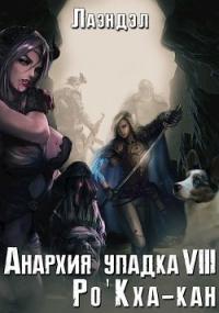 Ро'Кха-кан (СИ) - Андриенко Алексей