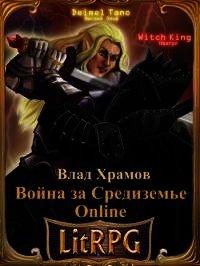 Война за Средиземье Online (СИ) - Храмов Влад