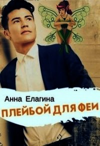 Плейбой для феи (СИ) - Елагина Анна