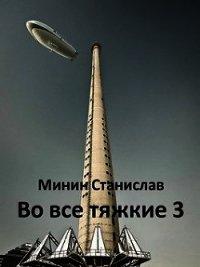 Во все тяжкие 3 (СИ) - Минин Станислав