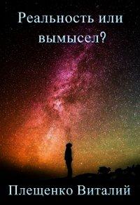 Реальность или вымысел? (СИ) - Плещенко Виталий