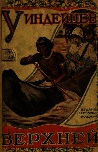 У индейцев Верхней Амазонки (Путешествие и приключения Упдеграфа) - Владимиров С.