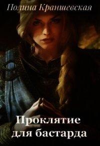Проклятие для бастарда (СИ) - Краншевская Полина
