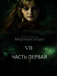 МИ 7. Бой со смертью (СИ) - Звездная Елена
