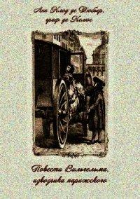Повести Вильгельма, извозчика парижского - граф де Келюс Ан Клод де Тюбьер