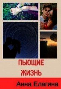 Пьющие жизнь (СИ) - Елагина Анна