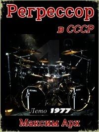 Лето 1977 (СИ) - Арх Максим