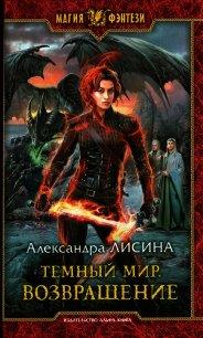 Возвращение - Лисина Александра