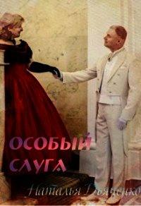 Особый слуга (СИ) - Дьяченко Наталья
