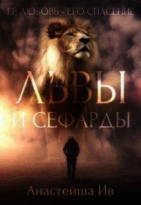 Львы и Сефарды (СИ) - Ив Анастейша
