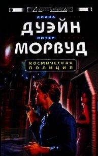 Космическая полиция (трилогия) - Дуэйн Диана