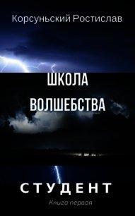 Школа волшебства (СИ) - Корсуньский Ростислав