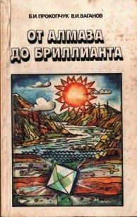 От алмаза до бриллианта - Ваганов Валерий Иванович
