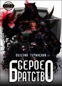 Серое братство (СИ) - Гуминский Валерий Михайлович