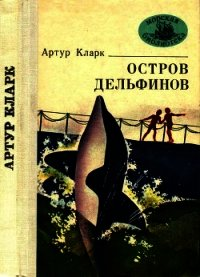 Остров Дельфинов (Повесть и рассказы) - Кларк Артур Чарльз