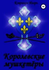 Королевские мушкетёры (СИ) - Ковриков Игорь Алексеевич
