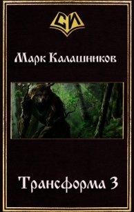 Путь Зверя (СИ) - Калашников Марк